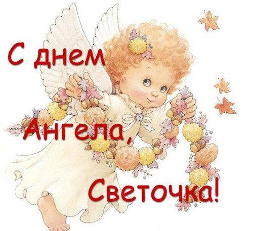 Картинки день ангела светланы, открытка днем рождения