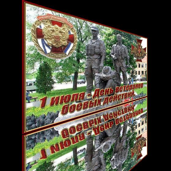 Открытка в день ветеранов боевых действий, открытки прикольные