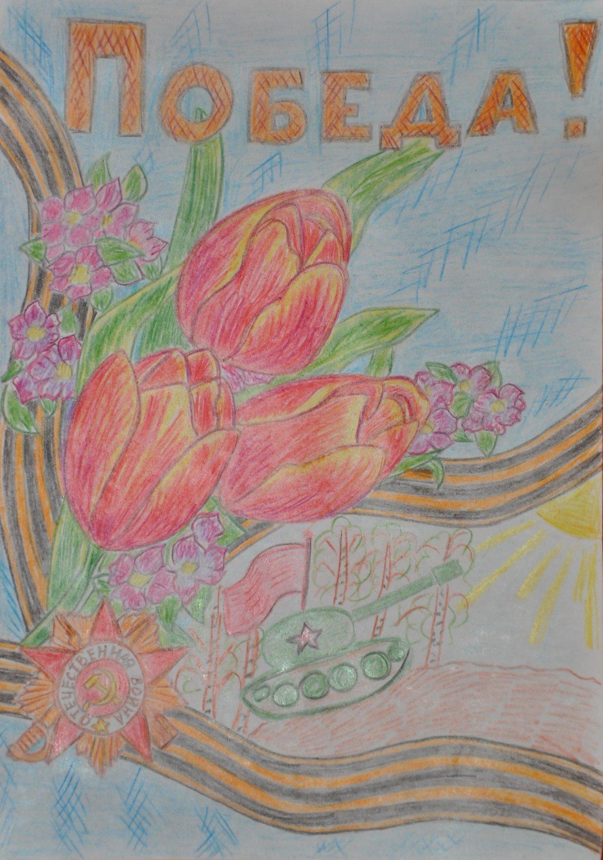 Открытка 9 мая как рисовать