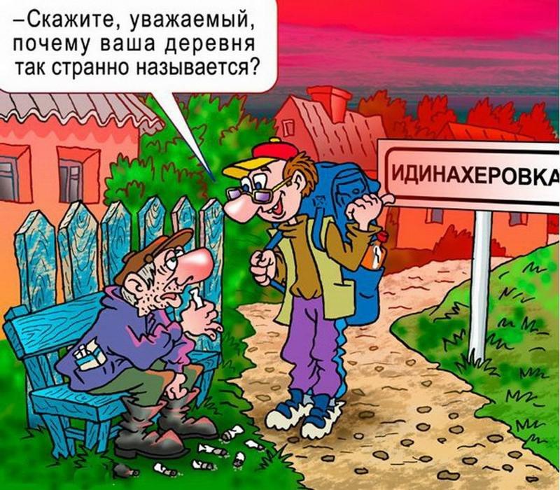 Деревня веселые картинки