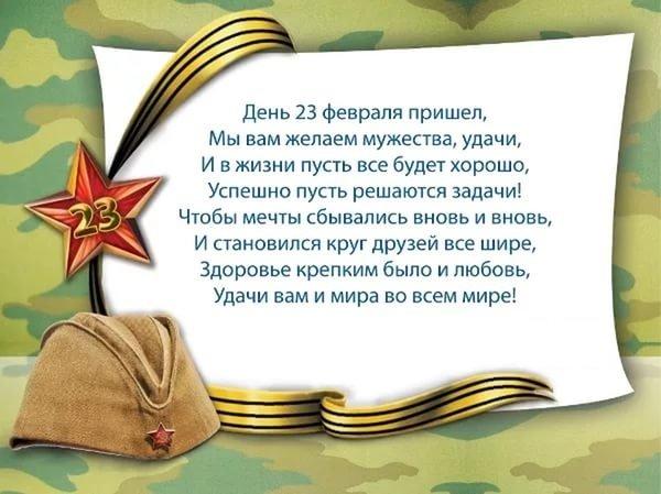 данные полезная стихи поздравления ко дню защитника отечества чтобы