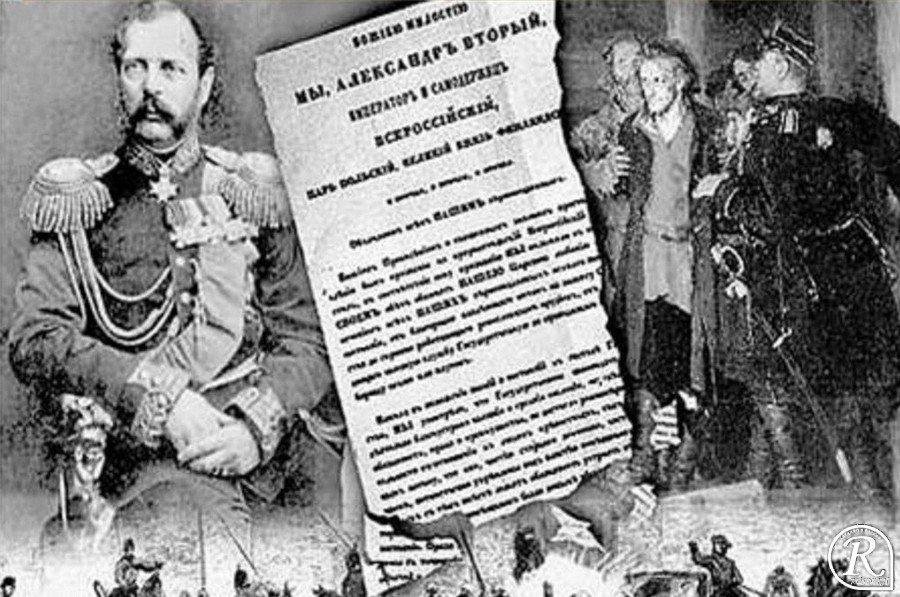 17 марта 1861 г. Обнародован манифест Александра II об отмене крепостного права