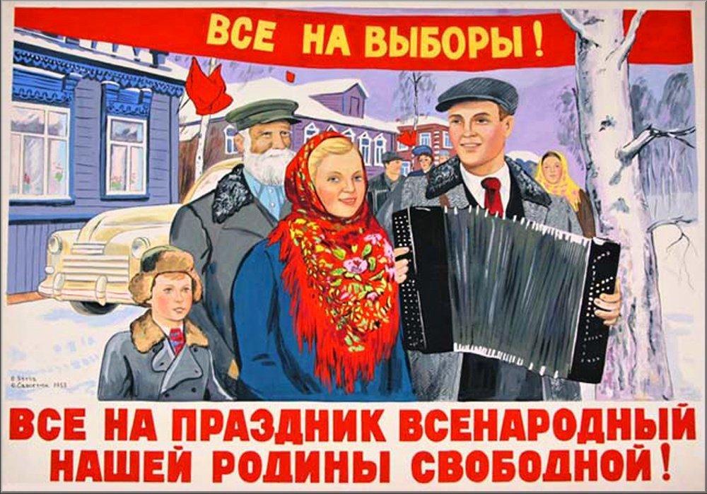 Картинки про выборы, поздравления днем