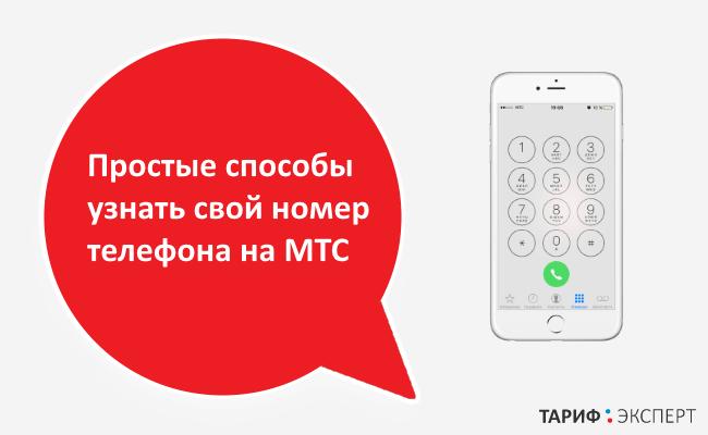 Способы узнать свой номер МТС на телефоне и планшете, по СМС и если симка  заблокирована 4d6209bfaf8