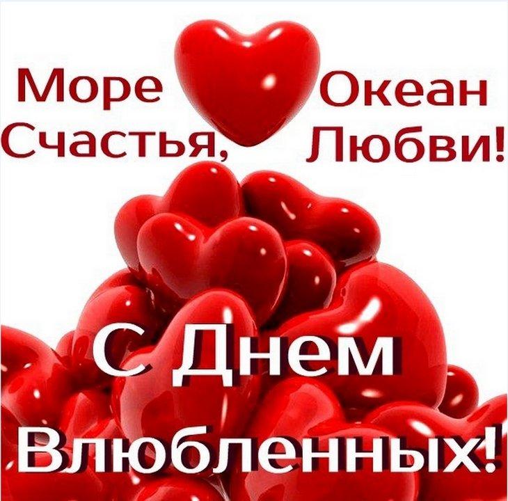 Открытки с поздравлениями с днем всех влюбленных, детьми