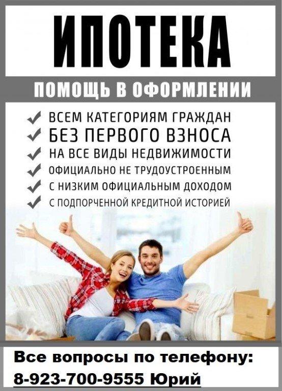 одобрение ипотеки с плохой кредитной историей