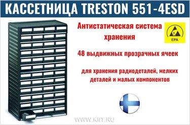 кассетница treston 551 48 ячеек