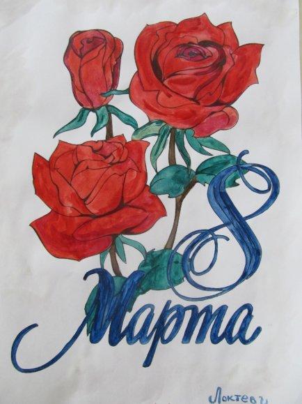 Нарисовать открытку с 8 марта 2 класс, днем рождения