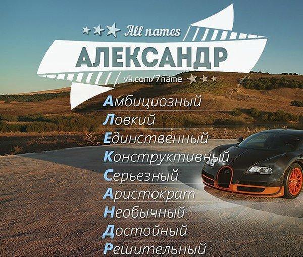 картинки с именем александра имя и характер имя и судьба высока