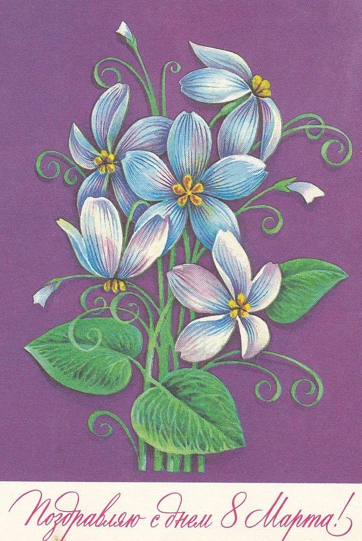 Открытка на 8 марта с цветами, открытки