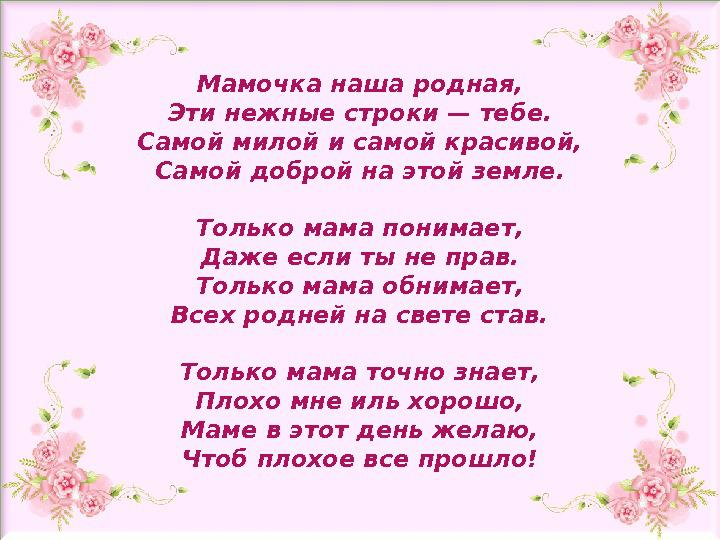 Стих про маму поздравление маме