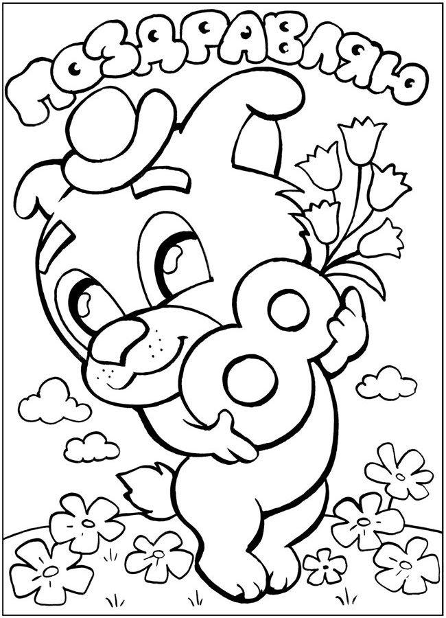 Как нарисовать открытку на 8 марта ребенку