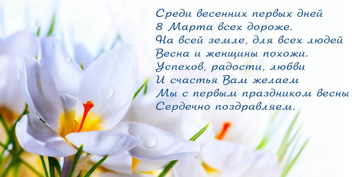 Открытки поздравление с 8 марта женщинам, святой
