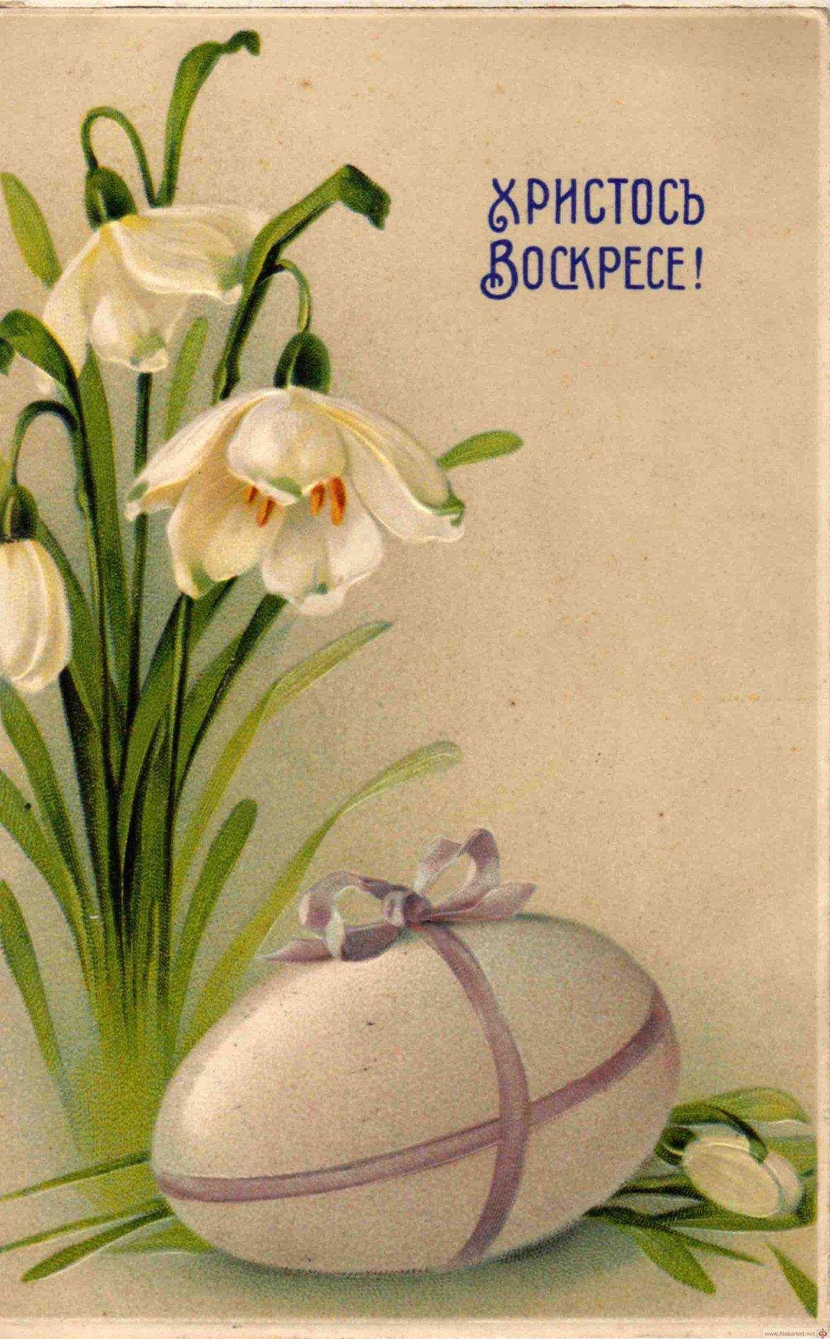 Первая поздравительная открытка в россии к пасхе, юбилей лет