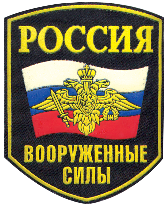 Картинки эмблемы вооруженные силы россии