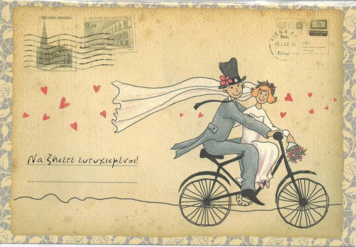 С днем свадьбы ретро открытка, день