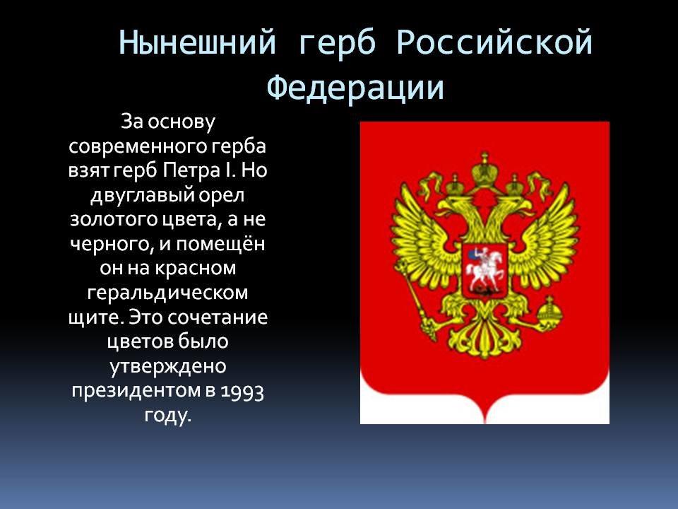 современный герб россии история и символика проектов домов бань