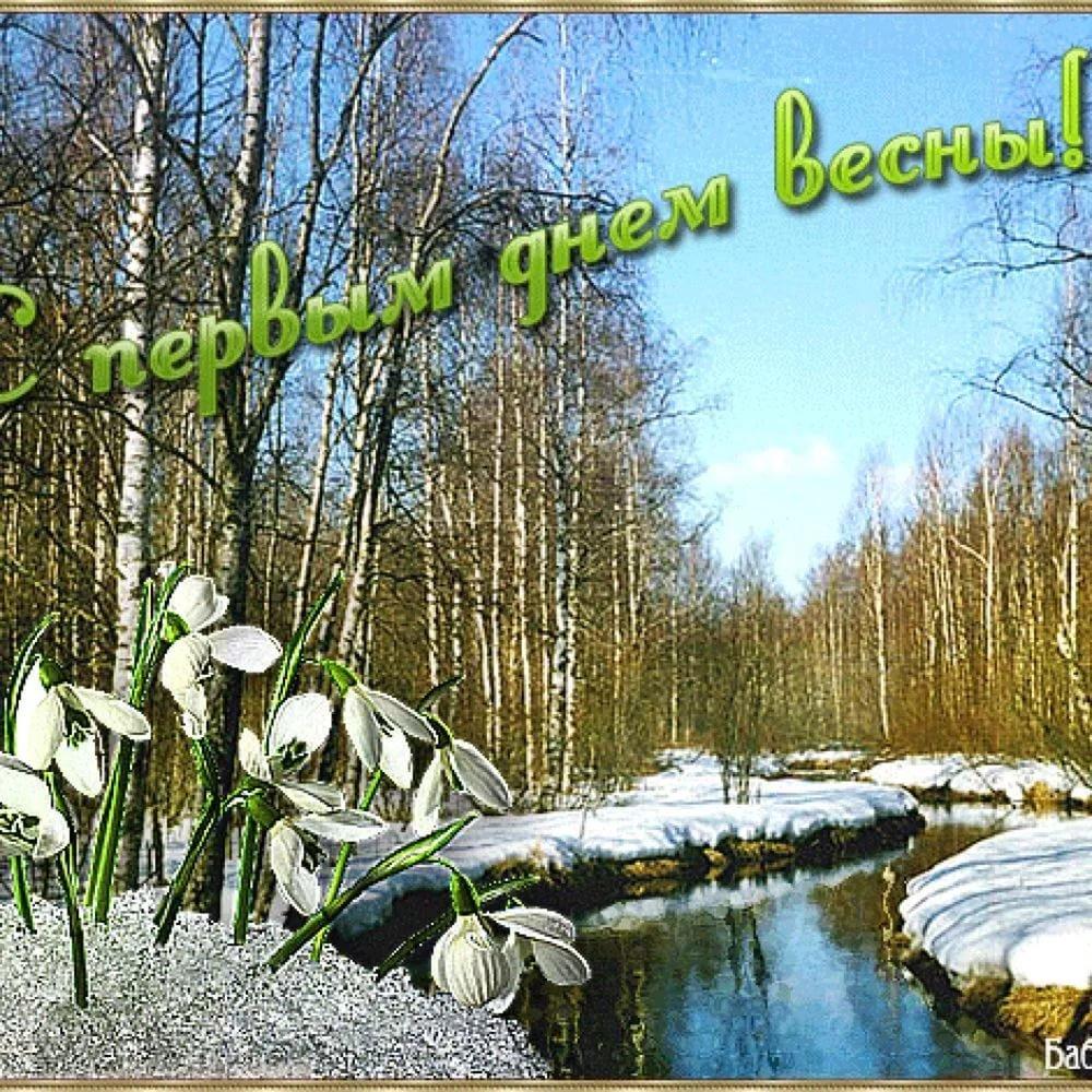 Картинки гифки с весной, путина