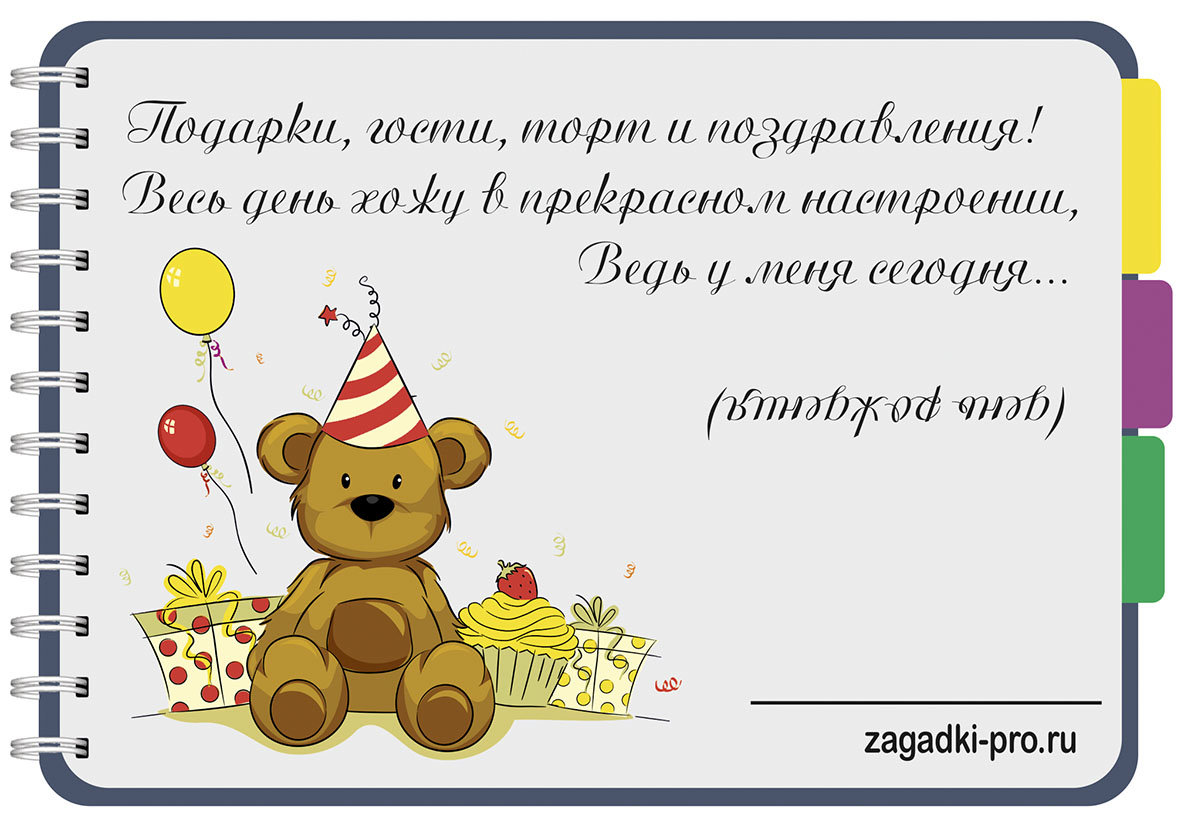 досужие поздравления с днем рождения и загадки с ответами пожелать обиды все