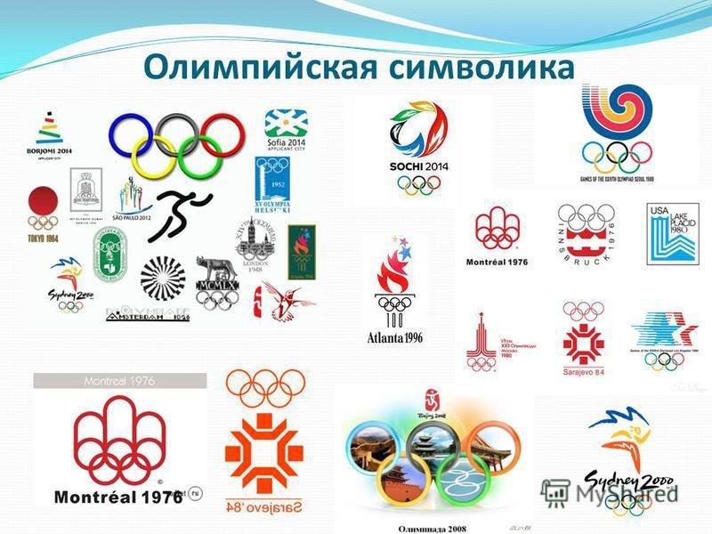 символы всех летних олимпийских игр картинки огромный золотой