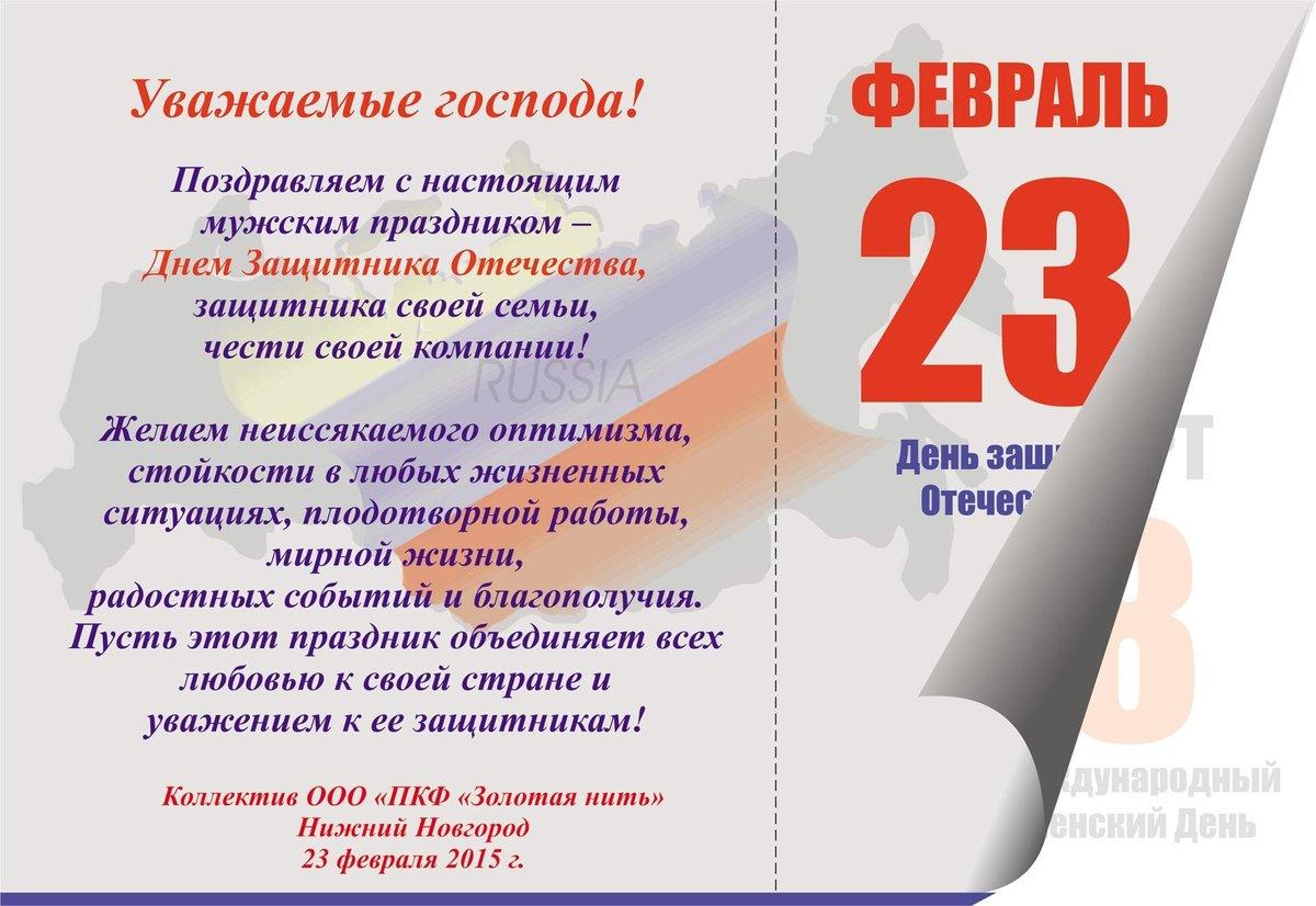Поздравление с 23 февраля мужчинам всему коллективу