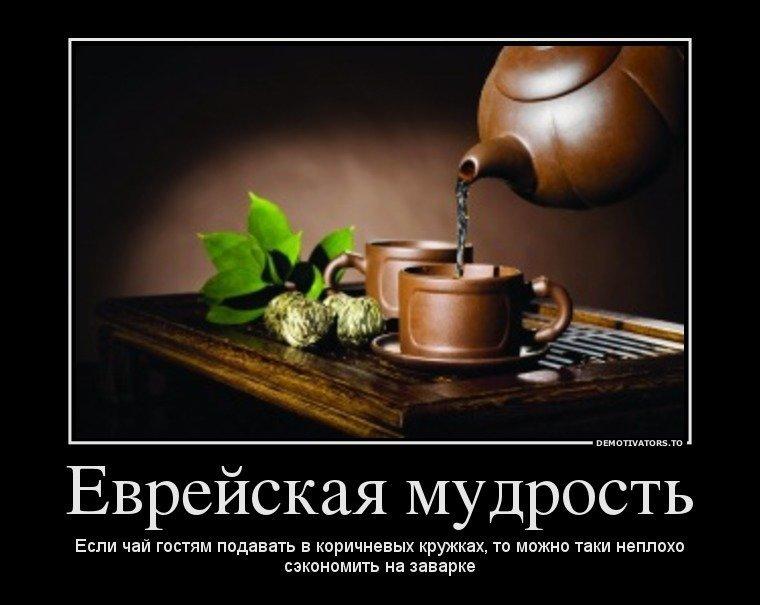 прикольные еврейские выражения — Яндекс.Картинки