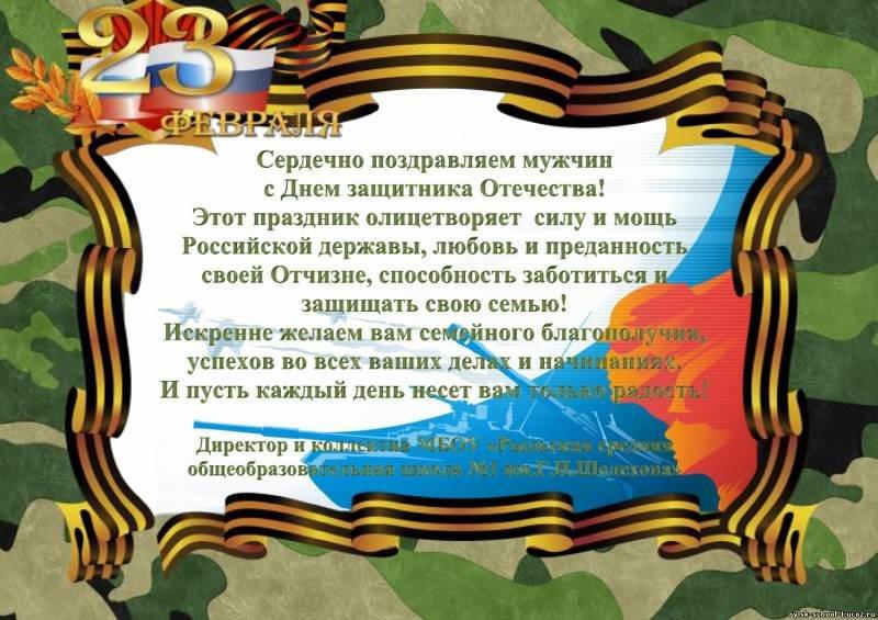 ❶Поздравления с 23 февраля в прозе начальнику|Многоборье защитник отечества|поздравления с 23 февраля в прозе||}