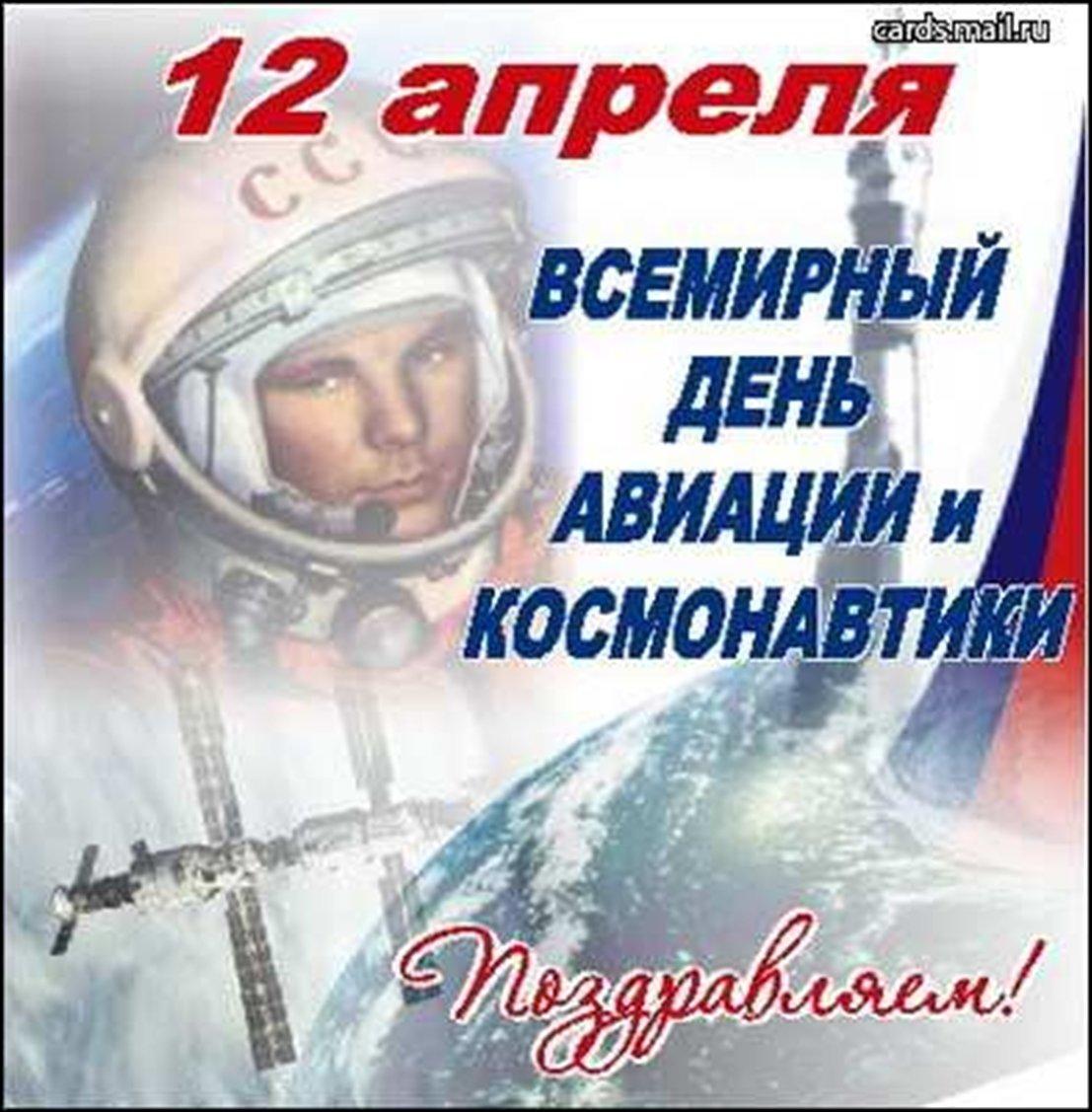 Анимацию, открытки с праздником день космонавтики