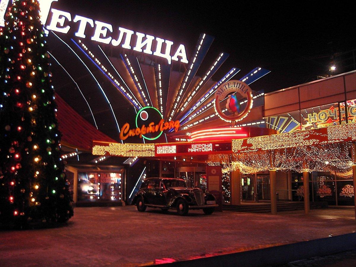 фото Арбат метелица фото казино