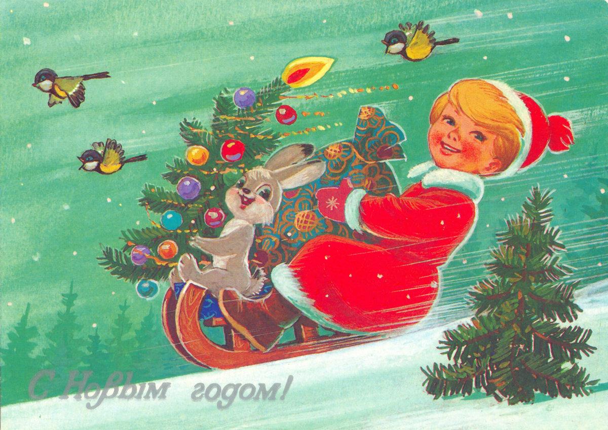 Открытка днем, открытки ссср с наступающим новым годом