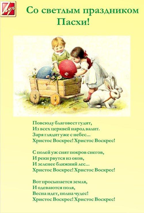Стихи на пасху для детей православные короткие
