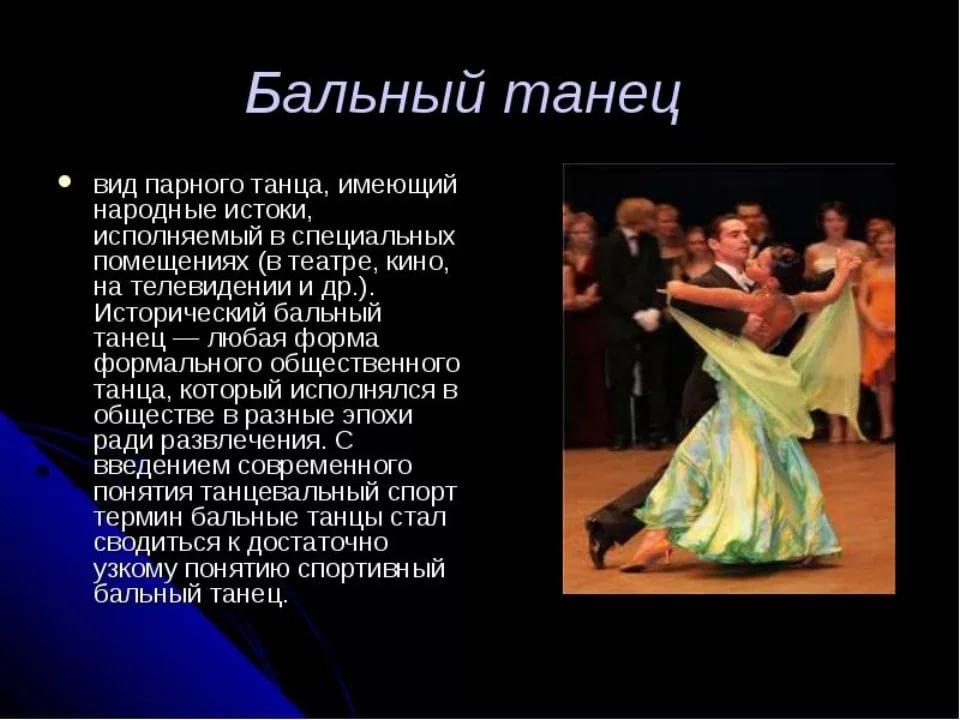 подвиги, все названия танцев картинки россии тоже хотят