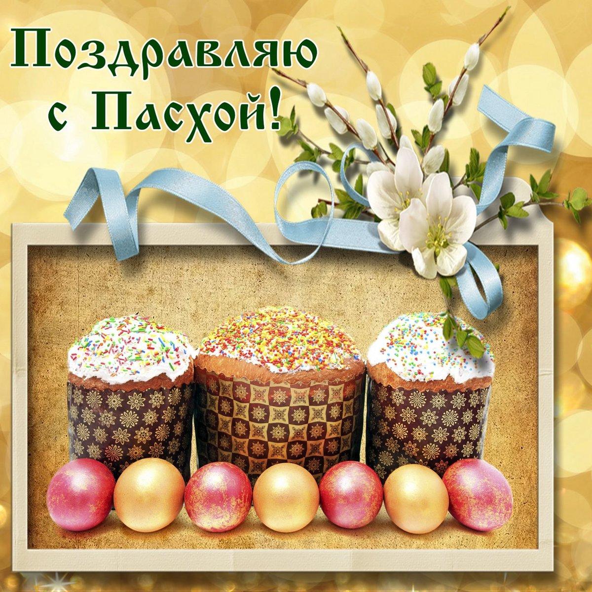 Фото открытка к пасхе
