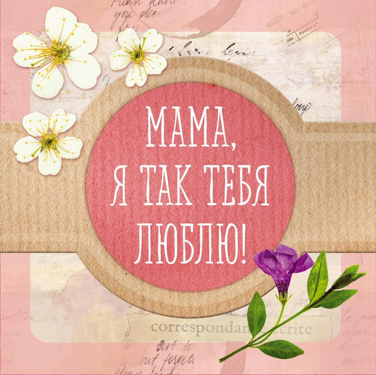 Картинки я тебя люблю мамочке
