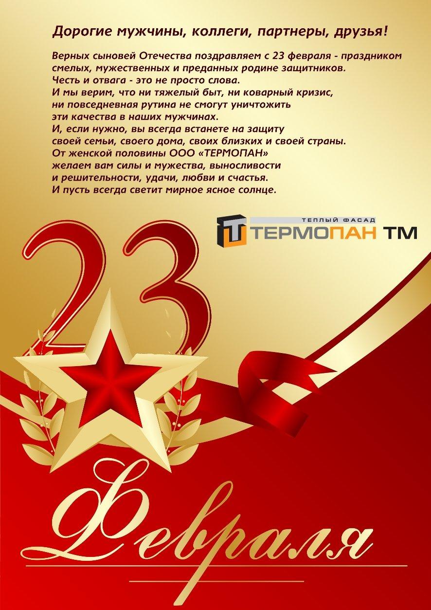 утверждают, что поздравление коллегам финансистам с 23 февраля таких