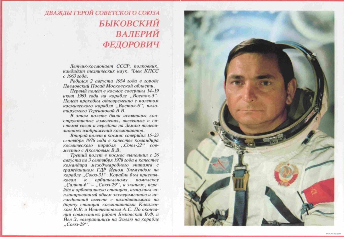 Портал, космонавты ссср картинки