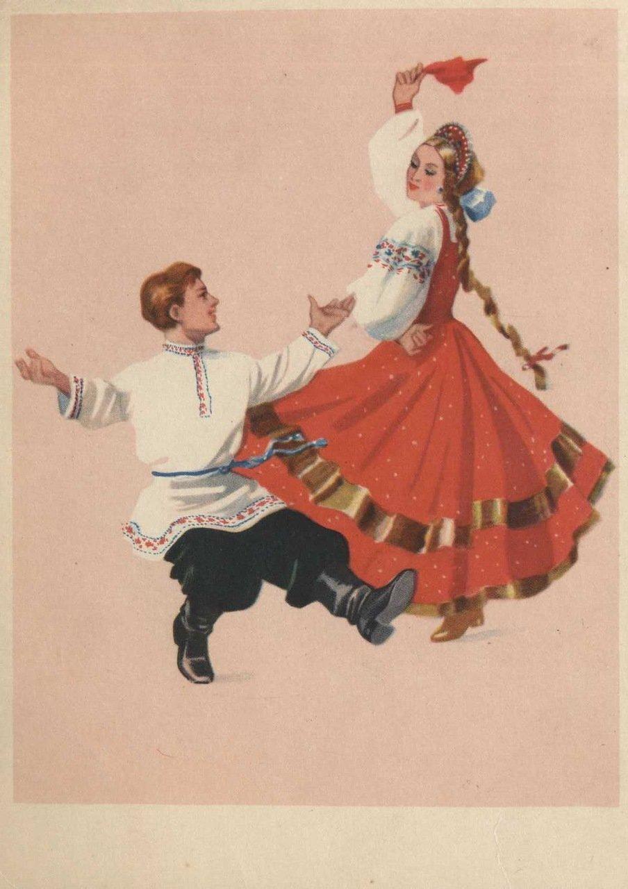 Русский танец открытки