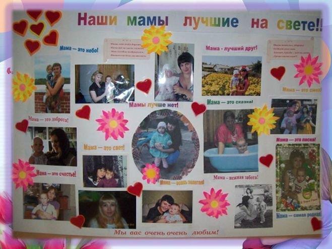 Газета ко дню матери в картинках