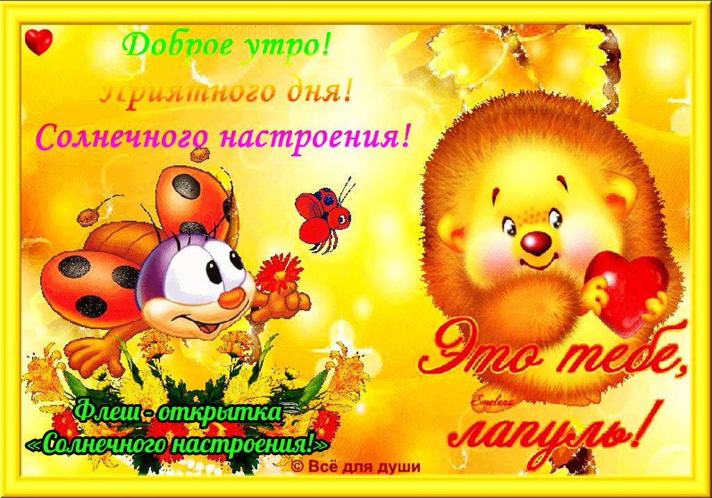 Открытки, хорошего солнечного настроения открытки