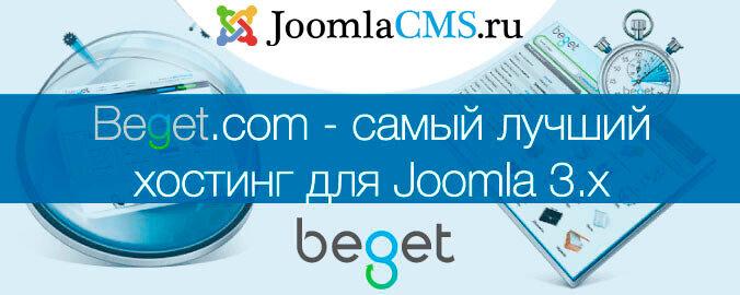 Бесплатные хостинги для сайта джумлы какие хостинги банят сайты