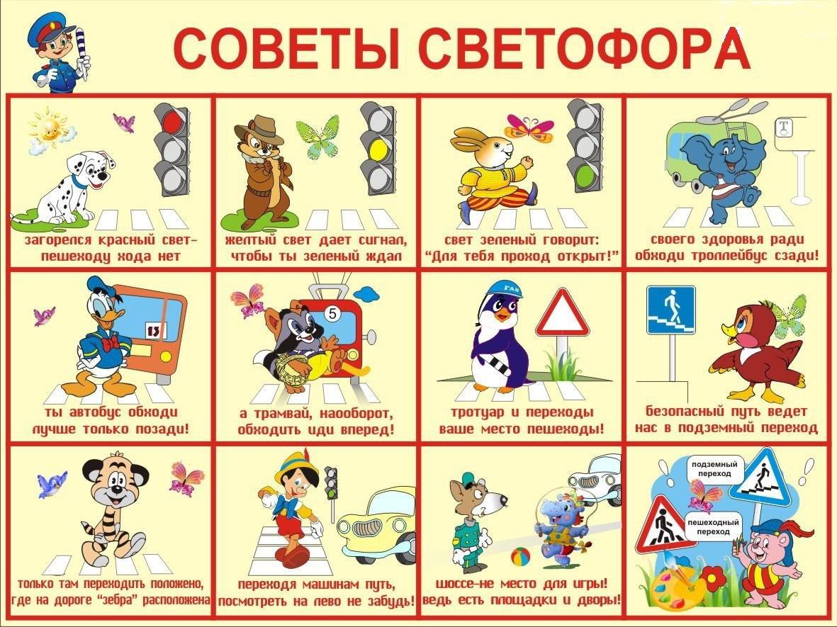 Дорожная азбука картинки и стихи