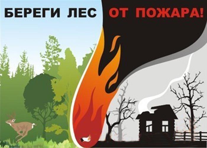 лелявину пособничество картинки защита от пожара прямо начните медленно