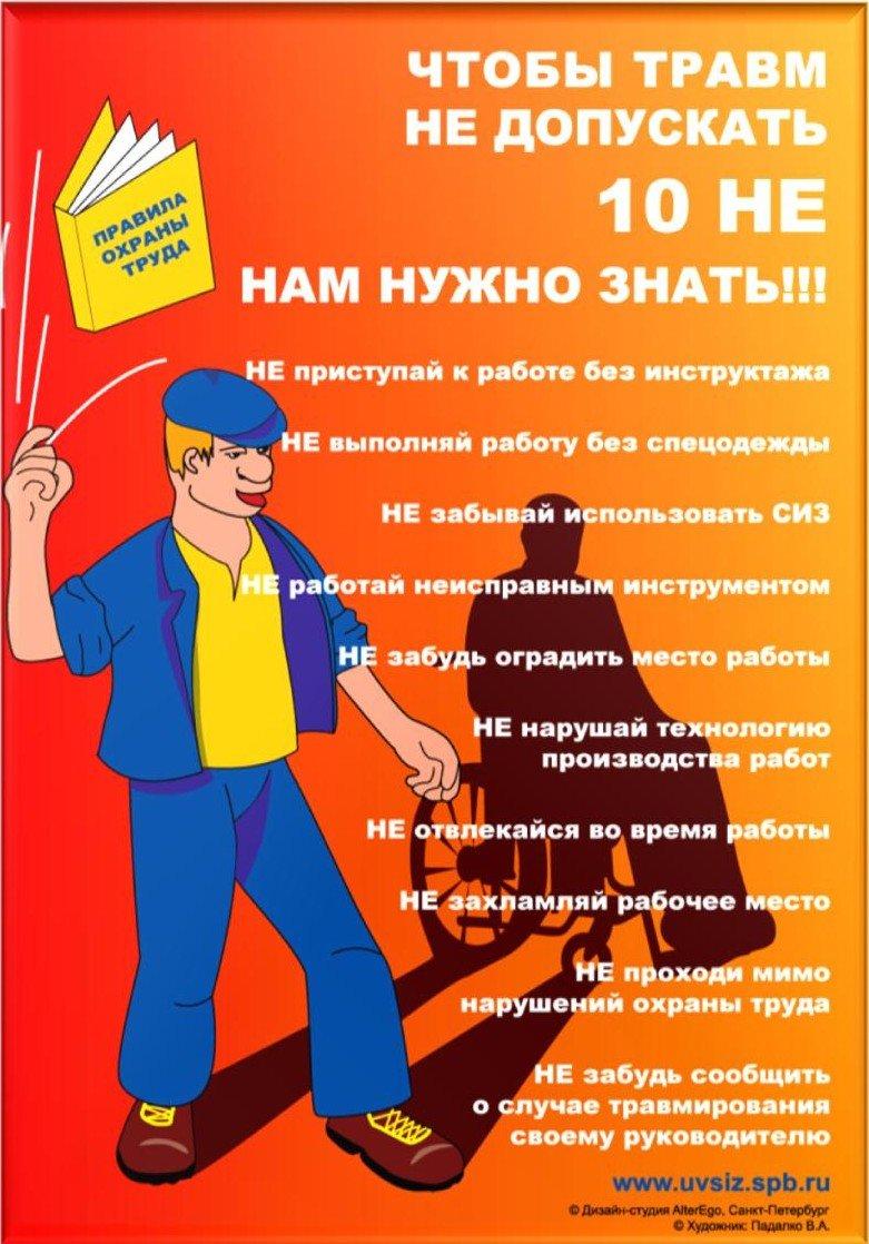 загадочной плакаты о охране труда картинки тоску грусть