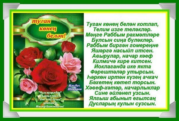 Для гостевых, открытки на татарском туган кон