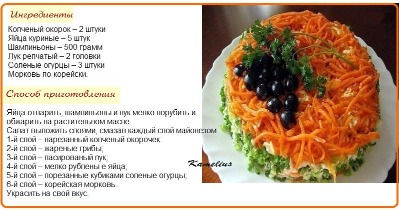 будет салаты с картинкой и рецептом сходство