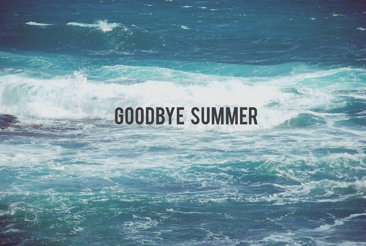 Картинка прощай лето прикол