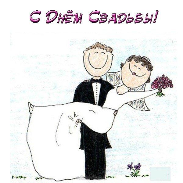Картинка, годовщина свадьбы картинки прикольные с юмором