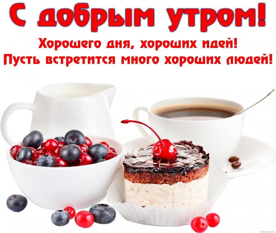 Веселые открытки с пожеланиями доброго утра и удачного дня