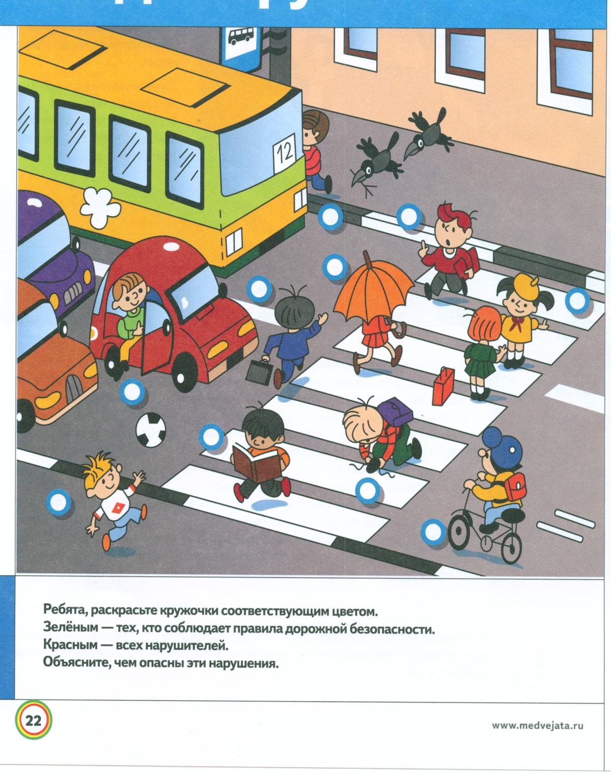 картинки для занятий по пдд с ситуациями на дорогах бояны можно проверять