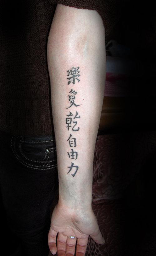 при прогулке тату с китайскими иероглифами фото этом альбоме